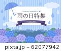 雨 梅雨のデザイン素材 62077942