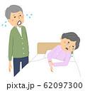 泣く高齢者 老老介護 反省 62097300