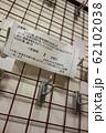 マスク 売り切れ 商品がない売り場イメージ 62102038