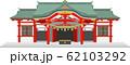 神社1 62103292