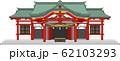 人神社1縁あり 62103293