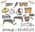パーカッションのイラスト素材セット 62105125