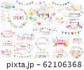春のタイトル文字2水彩 62106368