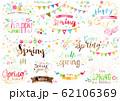 春のタイトル文字1水彩 62106369