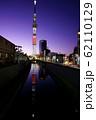 東京スカイツリー・年始特別ライトアップ 62110129