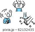 新型コロナウィルス 対策 手洗い・うがい・マスク 62132435