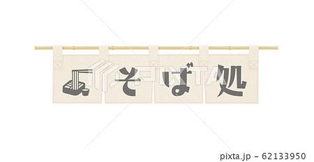 のれん-そば処-文字入り-のぼり-看板 62133950