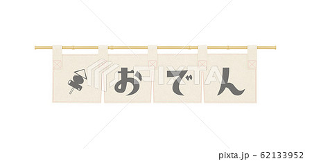 のれん-おでん-文字入り-のぼり-看板 62133952
