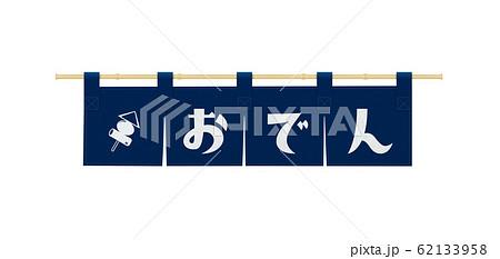 藍染め-のれん-おでん-のぼり-看板 62133958