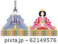 雛人形 男雛 女雛 白背景 62149576