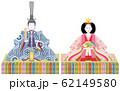 雛人形 男雛 女雛 白背景 62149580