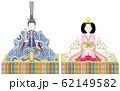 雛人形 男雛 女雛 白背景 62149582