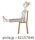 椅子に座ってできるストレッチ 62157840