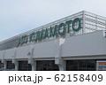 阿蘇熊本空港 62158409