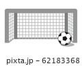 サッカーゴール 62183368
