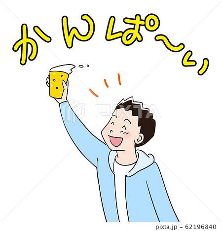 乾杯ビール 62196840