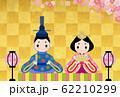 雛人形イラスト 62210299