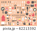 手描き風のキッチングッズイラストセット(カラー) 62213392