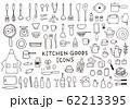 手描き風のキッチングッズイラストセット 62213395