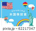 アメリカ 米国株投資イメージイラスト 62217347