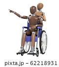 デッサン人形と車椅子 62218931