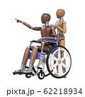 デッサン人形と車椅子 62218934