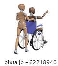 デッサン人形と車椅子 62218940