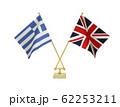 二つの国の卓上国旗 62253211