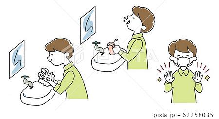 イラスト うがい 手洗い