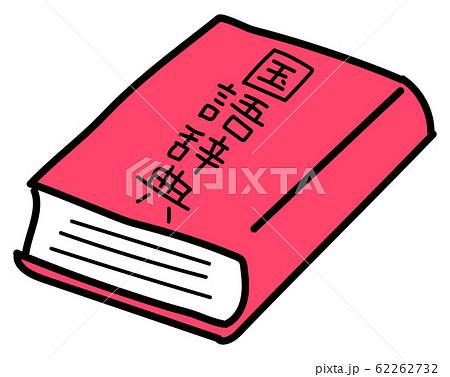 かわいい イラスト 小学校 アイコン 国語辞典 62262732