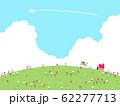 風景 ほのぼの 62277713