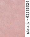 和紙 雲竜紙 62283524