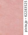 和紙 雲竜紙 62283525