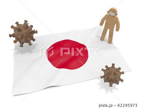 日本の国旗。バイキンから身を守る。感染ウイルスが流行する。3Dイラスト 62295973