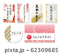 和風のフレームデザインテンプレート集春色 62309685