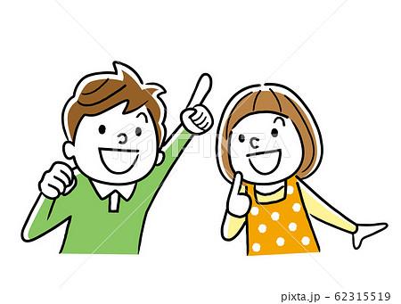 イラスト素材:子ども、笑顔、眺める 62315519