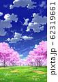 【縦PAN用】青空と雲02と桜05草原01 62319661