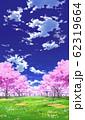 【縦PAN用】青空と雲01と桜05草原01 62319664