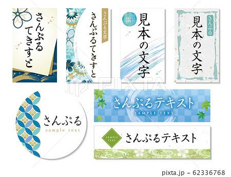 和風のフレームデザインテンプレート集夏色 62336768