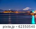 《神奈川県》江ノ島と富士山・湘南海岸の夜景 62350540