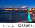 《神奈川県》江ノ島と富士山・湘南海岸の夜景 62350541