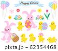 イースターのウサギとヒヨコのイラストセット 62354468