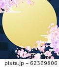 背景-和-和風-和柄-日本-春-桜-月-夜桜 62369806