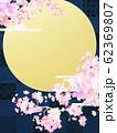 背景-和-和風-和柄-日本-春-桜-月-夜桜 62369807