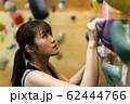 ボルダリング(若い女性、フィットネス、トレーニング 62444766