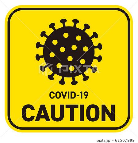 コロナウイルス  注意 マーク 62507898