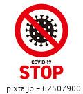 コロナウイルス  感染拡大 予防 マーク 62507900