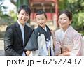 Hakamagi 七五三 五歳 家族 62522437