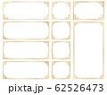 飾り罫 フレーム ゴールド セット 62526473