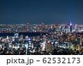 東京都の街並み夜景 都市夜景 (港区 新宿区 渋谷区 方面) 2020年2月 62532173